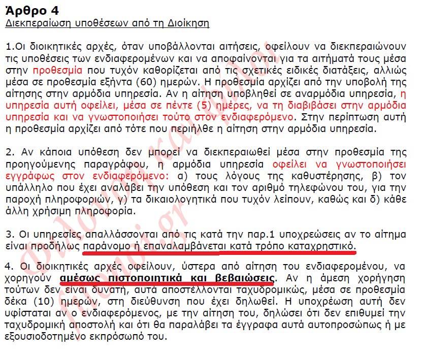 Ὑπουργὲ Γιάννη Πανούσης, πόσο ...νόμιμη εἶναι ἡ ΓΑΔΑ;β12