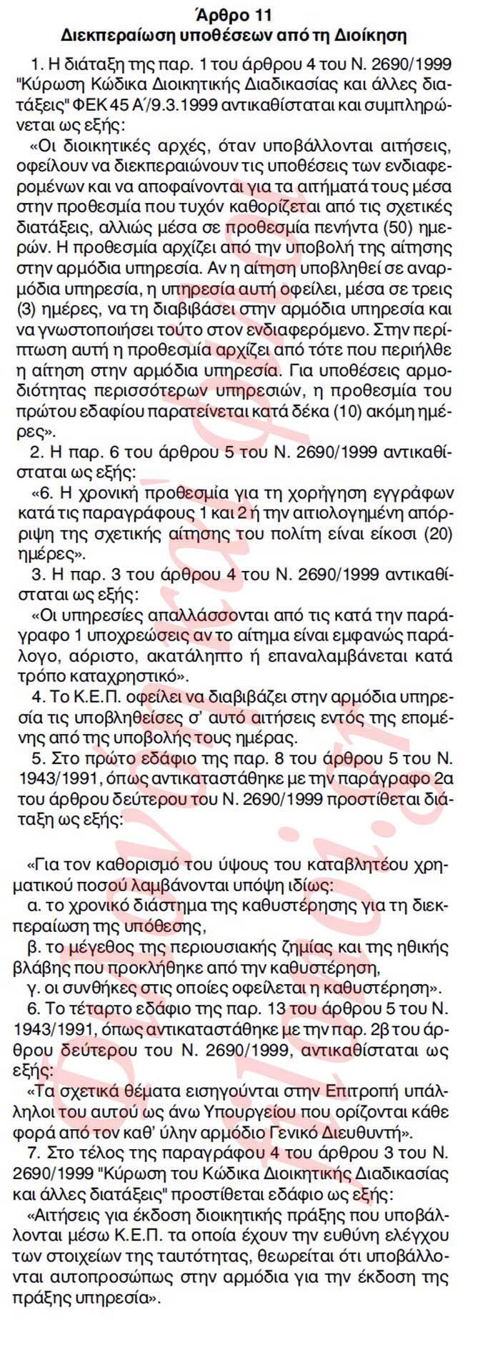 Ὑπουργὲ Γιάννη Πανούσης, πόσο ...νόμιμη εἶναι ἡ ΓΑΔΑ;β13