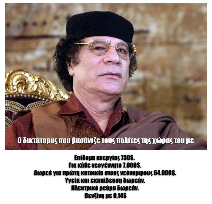 1 Σεπτεμβρίου 1969. Ἡ  ἡ Λιβύη ἀποκτᾶ τὸν ἡγέτη της.