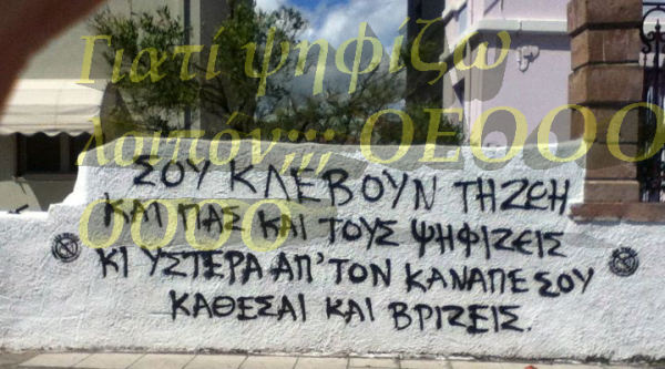 Ἐπεὶ δὴ ...«ψηφίζουμε»... Κι ἐπεὶ δὴ μὲ τὴν δημοκρατία εἴμαστε, (θέλουμε δὲν θέλουμε) συνένοχοι, συμμέτοχοι, συνεργοί... Κι ἐπεὶ δὴ θὰ δοῦμε «θαυμαστὰ τῆς (παρα)φύσεως πράγματα στὴν ἐποχή μας... ....ἄς ἔχουμε ἐπίγνωσιν τοῦ τὶ ψηφίζουμε, τοῦ γιατὶ καὶ τοῦ πῶς... Πολύτιμος ἀρωγός, σὲ αὐτὴν τὴν ἑνότητα, ὁ φίλος Χάρης Καφετζόπουλος, ποὺ μᾶς ἐμπιστεύεται τὶς σκέψεις του.