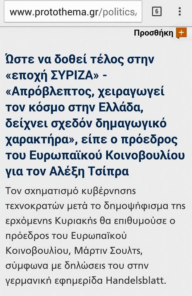 Αὐτοὶ ποὺ ἀνέβασαν τὸν Τσίπρα μποροῦν καὶ νὰ τὸν κατεβάσουν!4