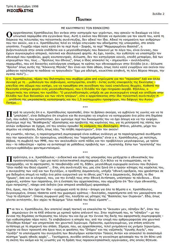 Καὶ σὲ λίγο διαχωρίζεται ἡ κοινωνία ἀπὸ τὸ κράτος.7