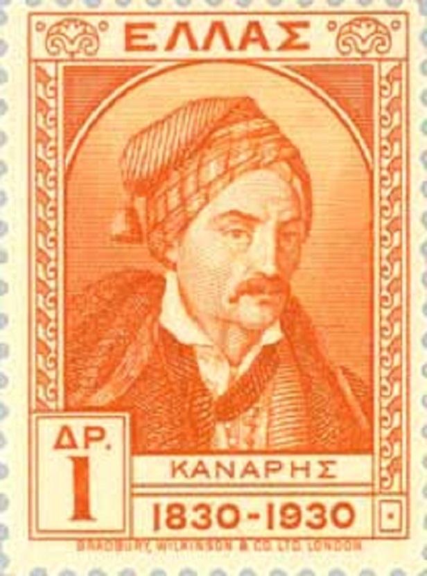 *Ο πυρπολητής Κωνσταντίνος Κανάρης, σε ελληνικό γραμματόσημο του μεσοπολέμου