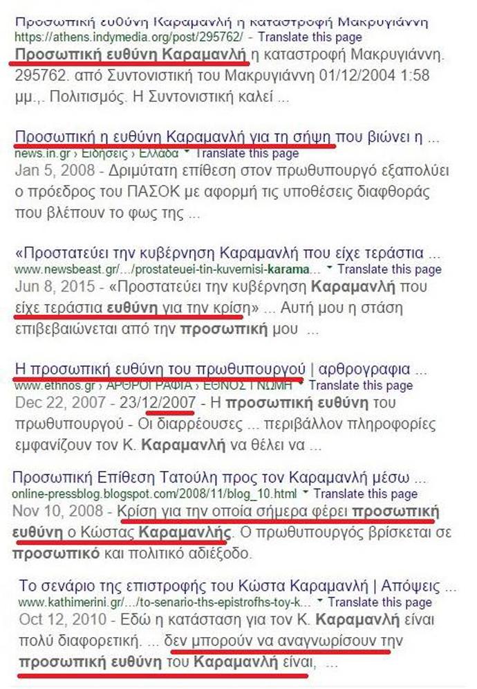 Κάποτε οἱ ἐμπρησμοί, γιὰ τὸν ΣΥΡΙΖΑ, ΔΕΝ ὑπέκρυπταν δόλο!!!6