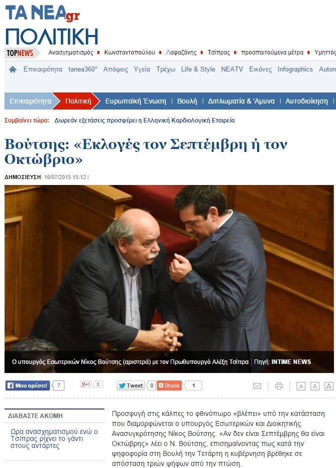 Κάποτε οἱ ἐμπρησμοί, γιὰ τὸν ΣΥΡΙΖΑ, ΔΕΝ ὑπέκρυπταν δόλο!!!1