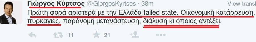 Κάποτε οἱ ἐμπρησμοί, γιὰ τὸν ΣΥΡΙΖΑ, ΔΕΝ ὑπέκρυπταν δόλο!!!2
