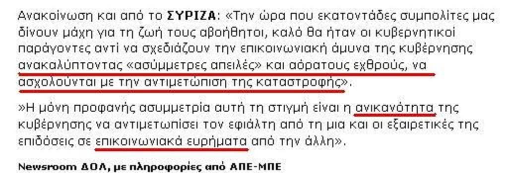 Κάποτε οἱ ἐμπρησμοί, γιὰ τὸν ΣΥΡΙΖΑ, ΔΕΝ ὑπέκρυπταν δόλο!!!4
