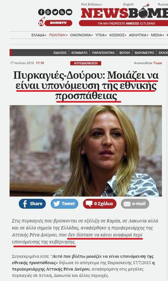 Κάποτε οἱ ἐμπρησμοί, γιὰ τὸν ΣΥΡΙΖΑ, ΔΕΝ ὑπέκρυπταν δόλο!!!5