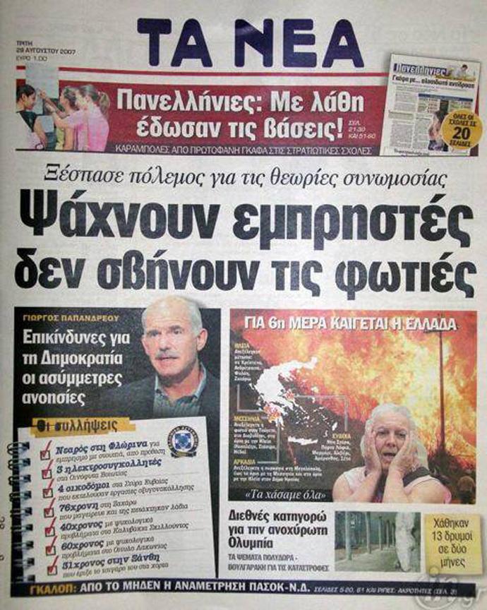 Κάποτε οἱ ἐμπρησμοί, γιὰ τὸν ΣΥΡΙΖΑ, ΔΕΝ ὑπέκρυπταν δόλο!!!7