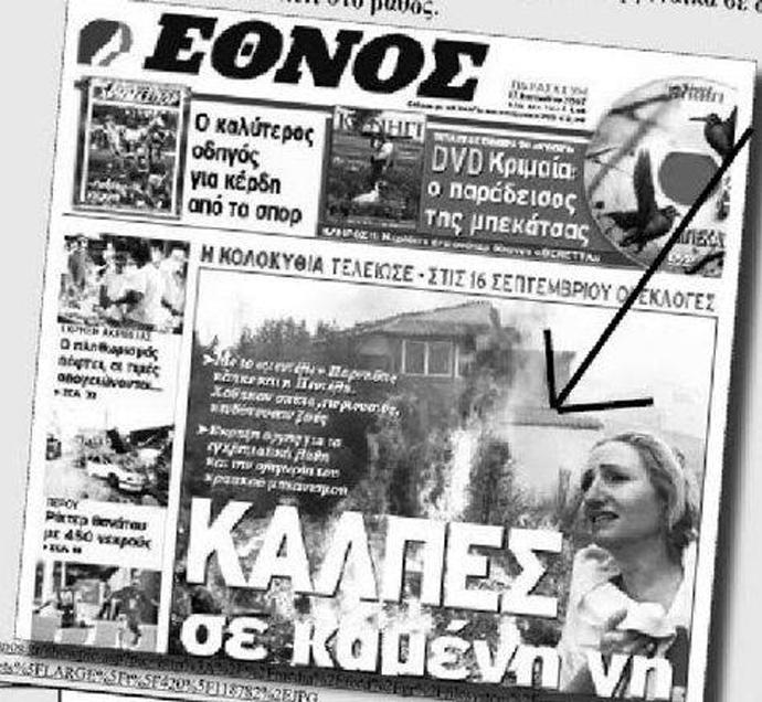 Μὲ ...βουλγαρικὸ διαβατήριο μᾶς ἔρχονται τὰ ...«φυσικὰ φαινόμενα» τῶν ἐμπρησμῶν!!!4