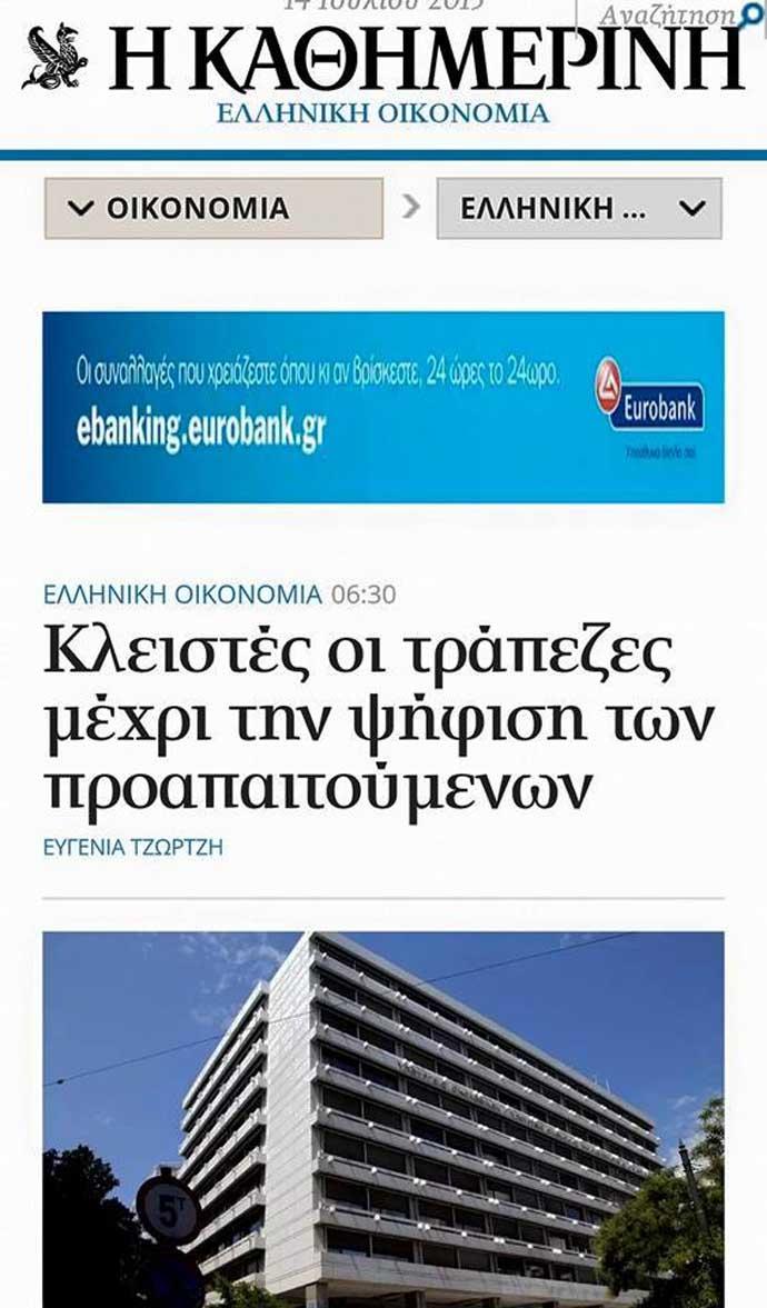 Μέ ὑποσχετικές IOU καί ἀποδοχή τοῦ «χρέους» θά ἀνοίξουν οἱ τράπεζες;2