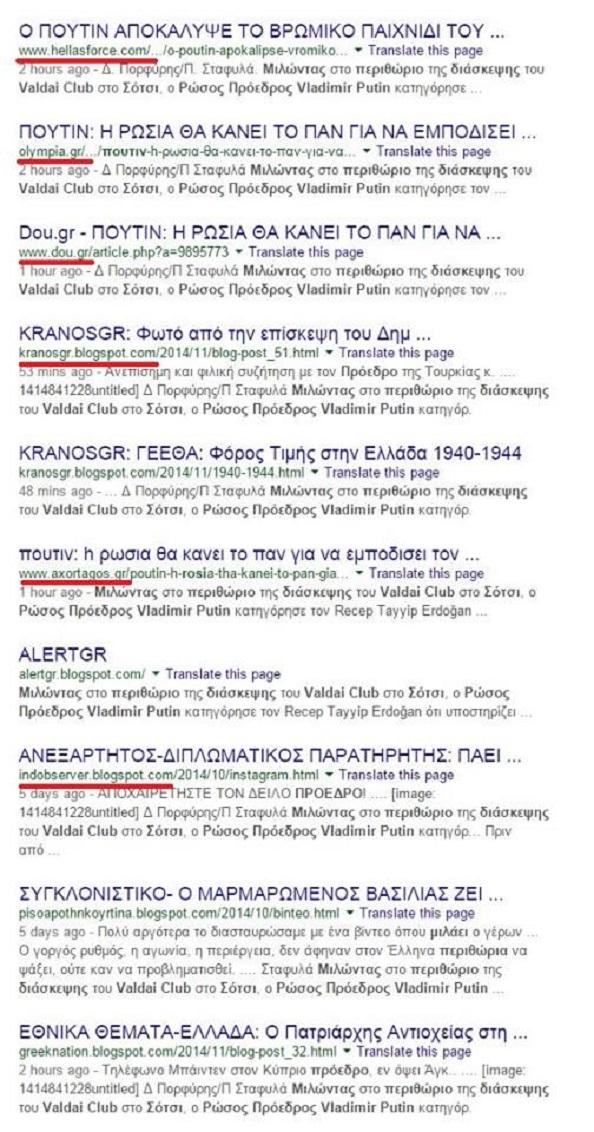 Νέα πληροφοριακὴ ῥύπανσις καὶ ἄλλες...«παγκόσμιες ἀποκλειστικότητες»!!! (2)7