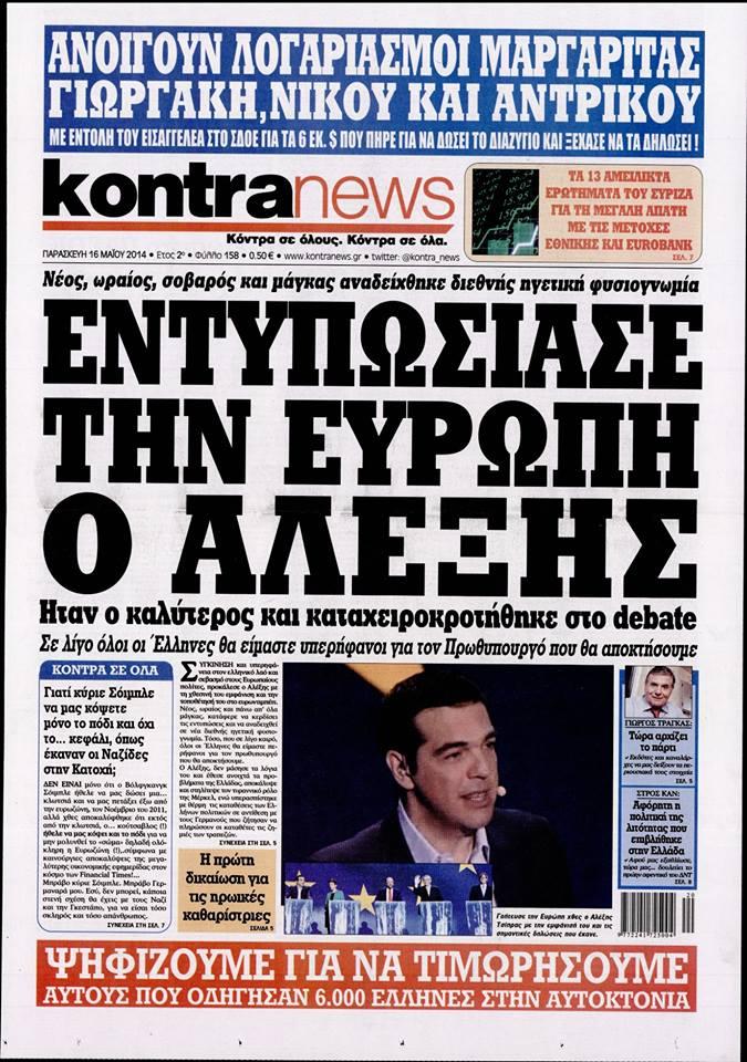 ΟΛΑ ΤΑ ΣΚΟΥΠΙΔΙΑ ΤΗΣ ΒΟΥΛΗΣ ΠΗΓΑΙΝΟΥΝ ...ΣΥΡΙΖΑ!!!8