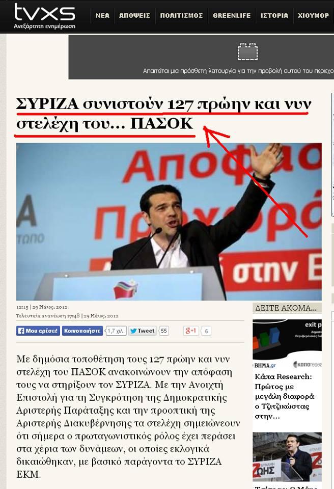 ΟΛΑ ΤΑ ΣΚΟΥΠΙΔΙΑ ΤΗΣ ΒΟΥΛΗΣ ΠΗΓΑΙΝΟΥΝ ...ΣΥΡΙΖΑ!!!10