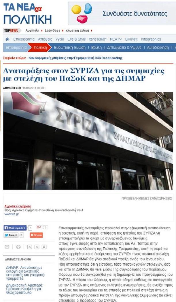 ΟΛΑ ΤΑ ΣΚΟΥΠΙΔΙΑ ΤΗΣ ΒΟΥΛΗΣ ΠΗΓΑΙΝΟΥΝ ...ΣΥΡΙΖΑ!!!12