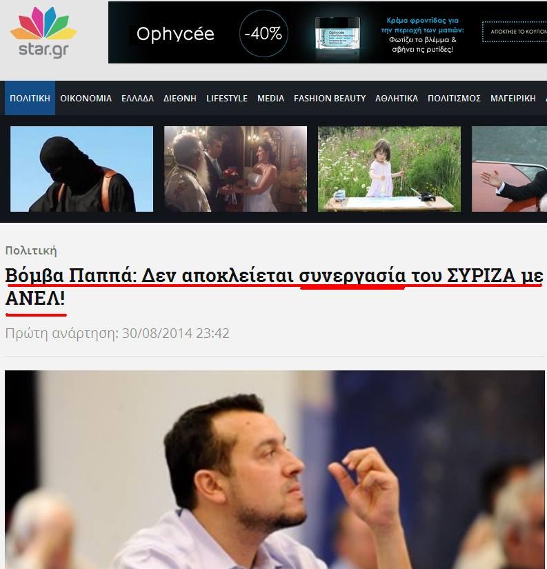 ΟΛΑ ΤΑ ΣΚΟΥΠΙΔΙΑ ΤΗΣ ΒΟΥΛΗΣ ΠΗΓΑΙΝΟΥΝ ...ΣΥΡΙΖΑ!!!13