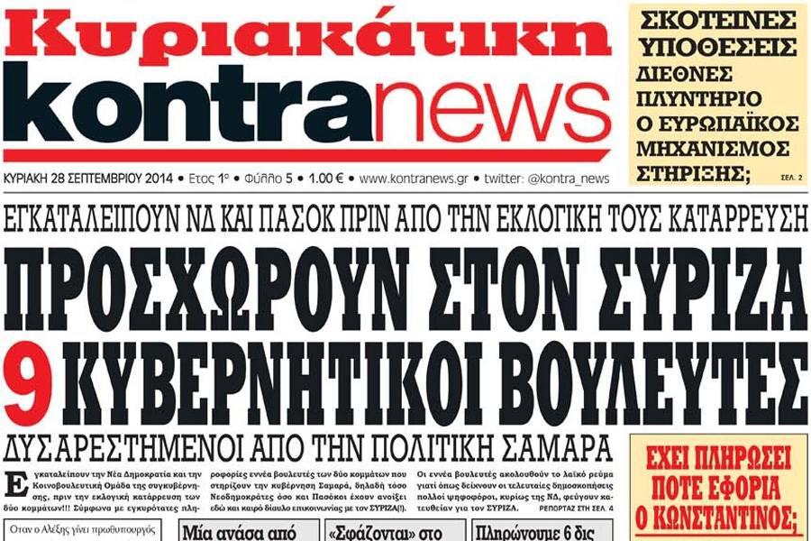 ΟΛΑ ΤΑ ΣΚΟΥΠΙΔΙΑ ΤΗΣ ΒΟΥΛΗΣ ΠΗΓΑΙΝΟΥΝ ...ΣΥΡΙΖΑ!!!17