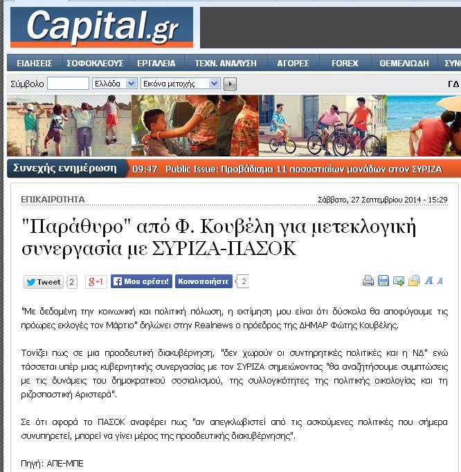ΟΛΑ ΤΑ ΣΚΟΥΠΙΔΙΑ ΤΗΣ ΒΟΥΛΗΣ ΠΗΓΑΙΝΟΥΝ ...ΣΥΡΙΖΑ!!!2