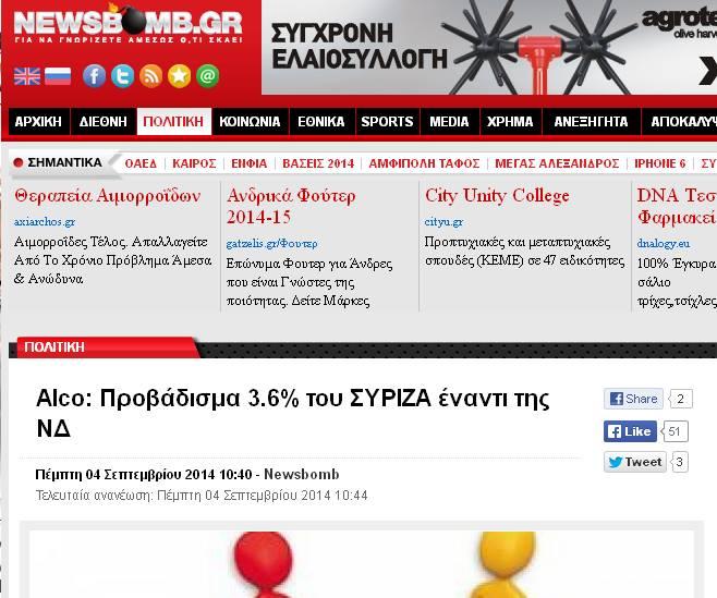 ΟΛΑ ΤΑ ΣΚΟΥΠΙΔΙΑ ΤΗΣ ΒΟΥΛΗΣ ΠΗΓΑΙΝΟΥΝ ...ΣΥΡΙΖΑ!!!4