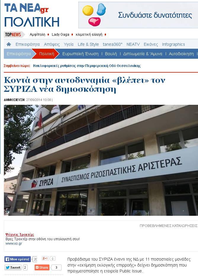 ΟΛΑ ΤΑ ΣΚΟΥΠΙΔΙΑ ΤΗΣ ΒΟΥΛΗΣ ΠΗΓΑΙΝΟΥΝ ...ΣΥΡΙΖΑ!!!5