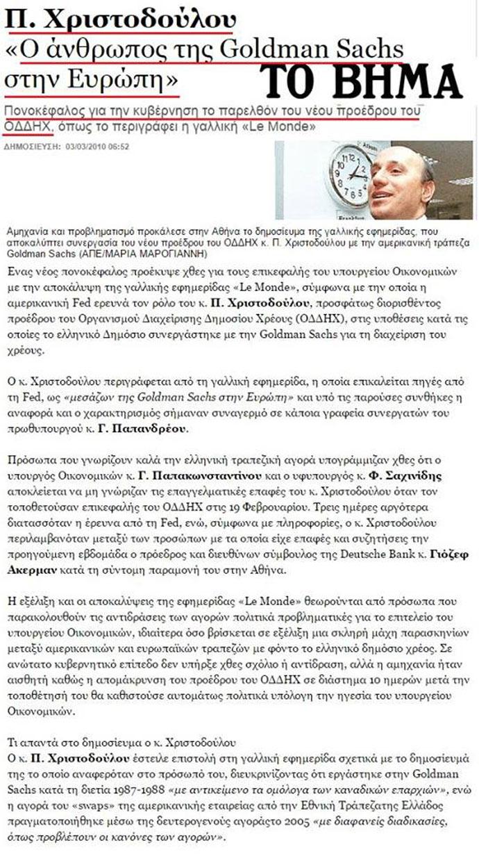 ΟΛΕΣ τὶς θέσεις-«κλειδιά» τὶς κρατοῦν τσιράκια τῶν τοκογλύφων!!!2