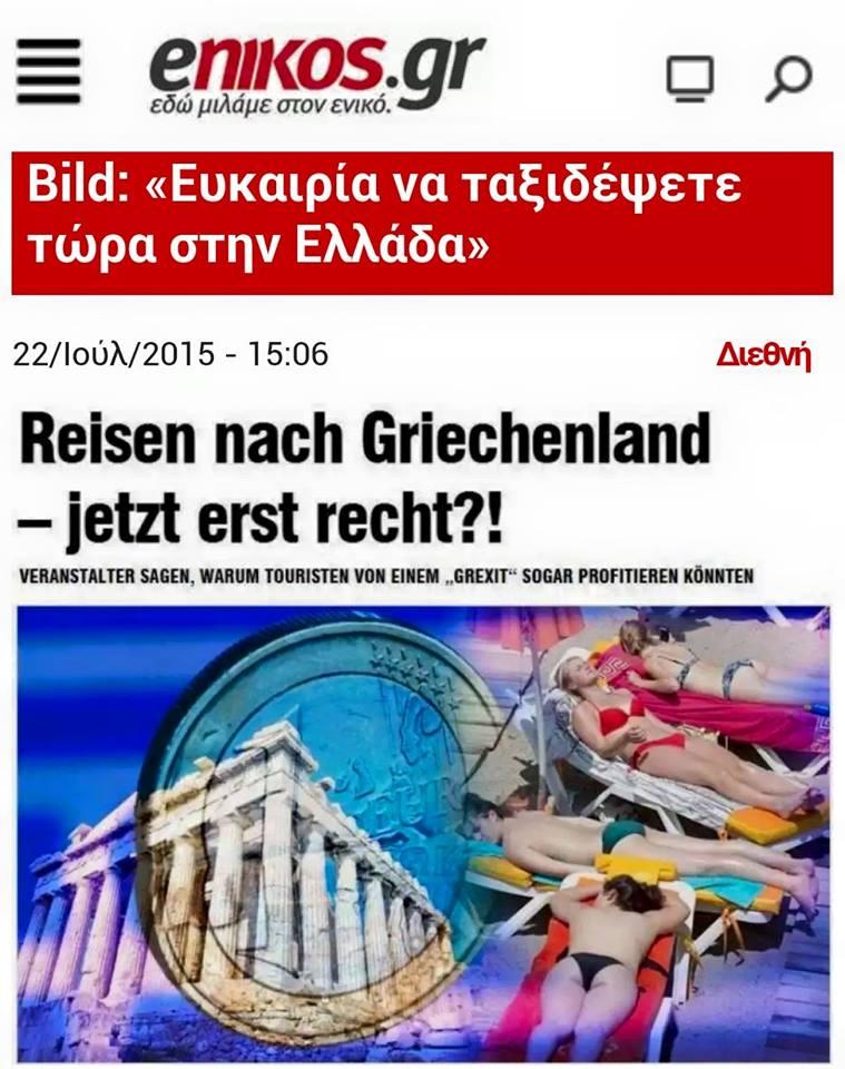 Οἱ Γερμανοί τουρίστες θά φέρουν χρῆμα;2