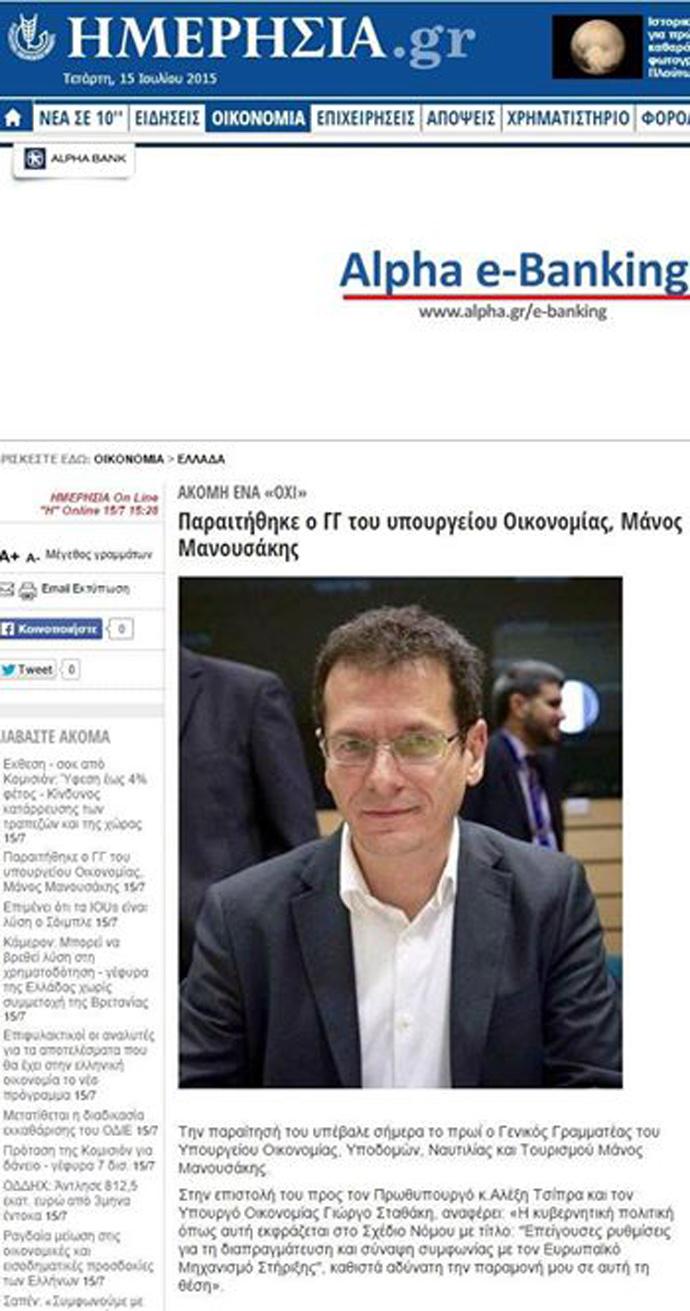 Οἱ καταθέσεις ...κλειδώθηκαν  ἀλλὰ τὰ ΜΜΕ ἔχουν μεγάλες οἰκονομικὲς ἀνέσεις!!!1