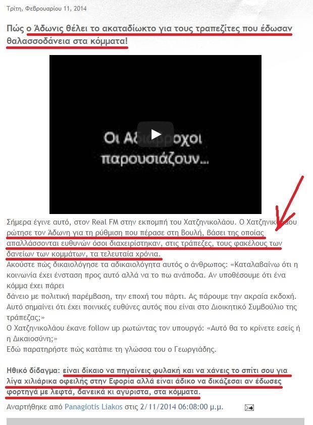 Οἱ τοκογλύφοι ἀνταμείβουν ὅσους ...ῥουφοῦν (γιὰ χάριν τους) καλλίτερα τὸ αἷμα τοῦ κοσμάκη!!!3