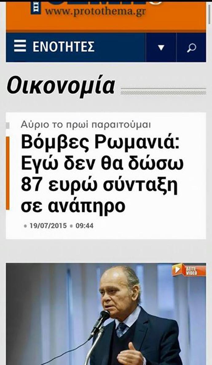 Οἱ ὑπουργοὶ πηγαινοέρχονται ἀλλὰ τὰ (ἄνευ μεταφράσεως εἰσαγώμενα) μέτρα παραμένουν!!!