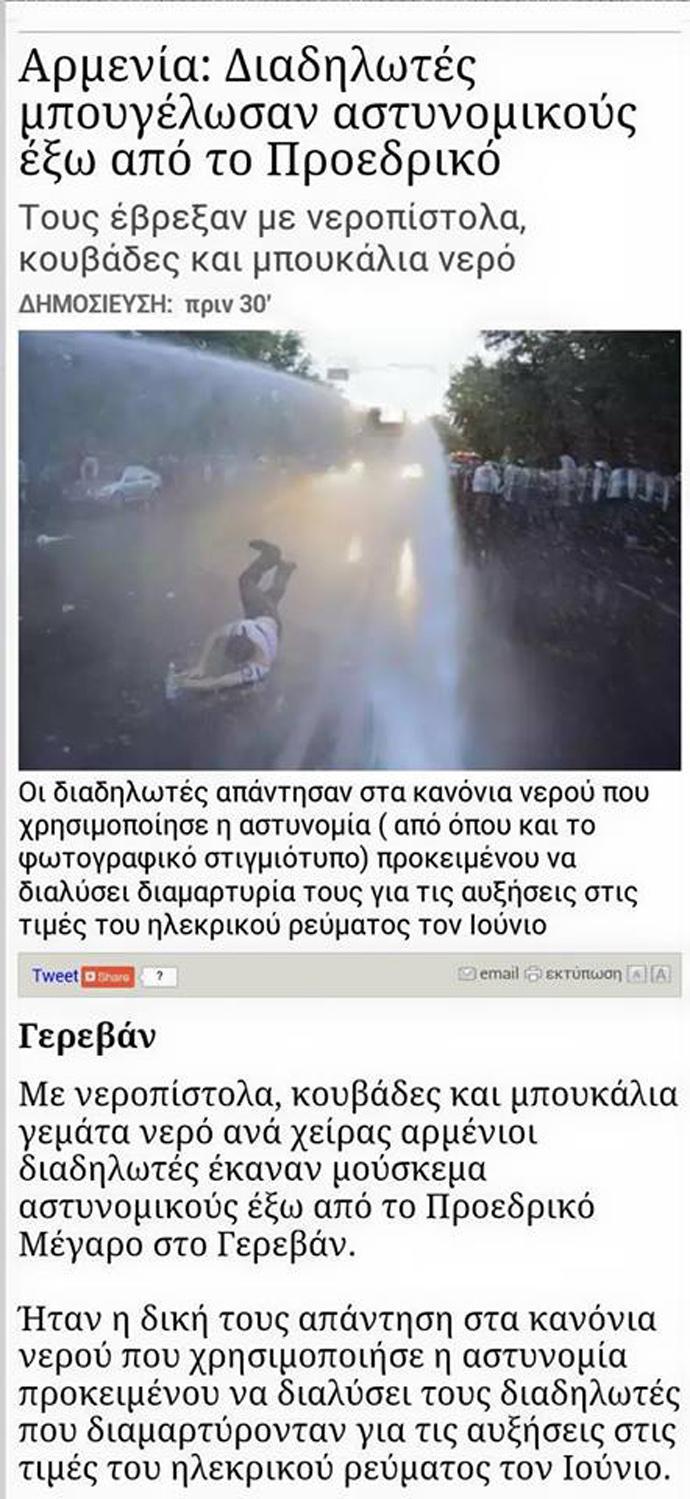 Στὴν Ἑλλάδα ἡ ...«ἐπανάστασις» ἀναβάλλεται!!!