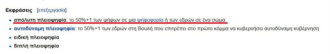 Τὸ δημοψήφισμα εἶναι ΑΚΥΡΟ καὶ ἀποτελειώνει τὴν δημοκρατία (τους)!!!3