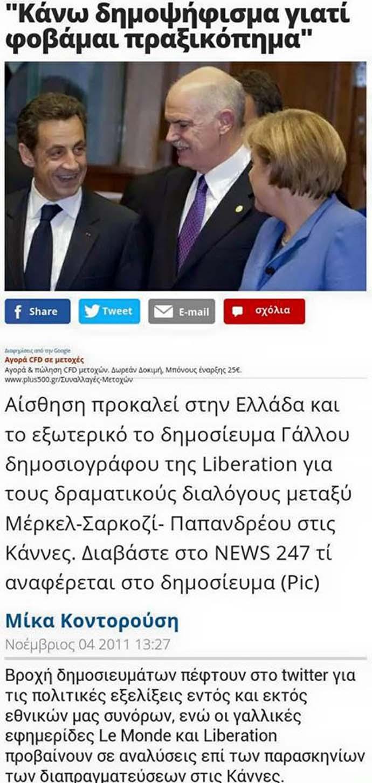 Τὸ δημοψήφισμα τοῦ μὲν καὶ τοῦ δέ...2