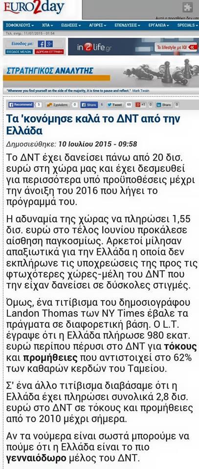 Φεύγοντας τὸ ΔΝΤ θὰ πάρη καὶ τοὺς ...τόκους μαζύ του!!!