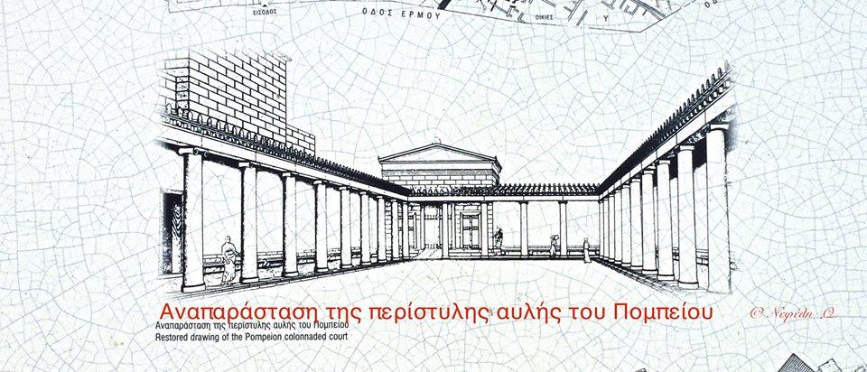 Ἀρχαιολογικὸς Χῶρος Κεραμεικοῦ7