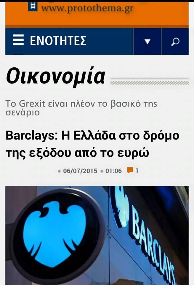 Ἡ Barclays ...«θύμωσε» μέ τό «ΟΧΙ»; 1