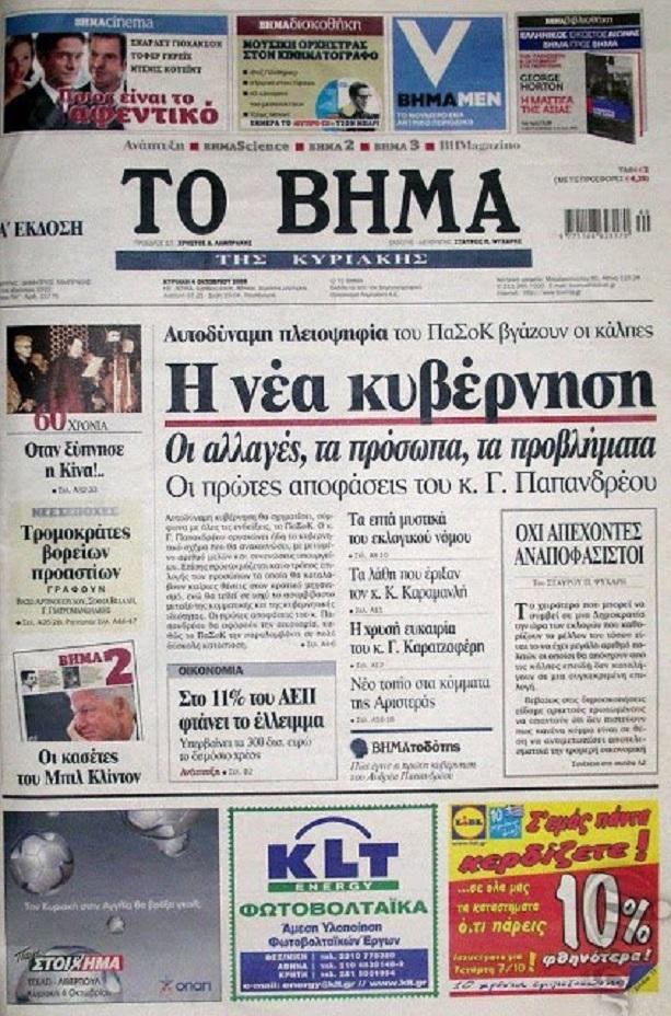 Ἡ «ἀξιοπιστία» τῶν δημοσκοπήσεων;11