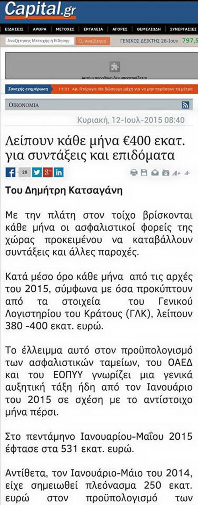 Ἡ ἀπελευθέρωσίς μας περνᾶ ἀπὸ ΜΙΑΝ μόνον ΥΠΟΧΡΕΩΤΙΚΗ διαδρομή!!!