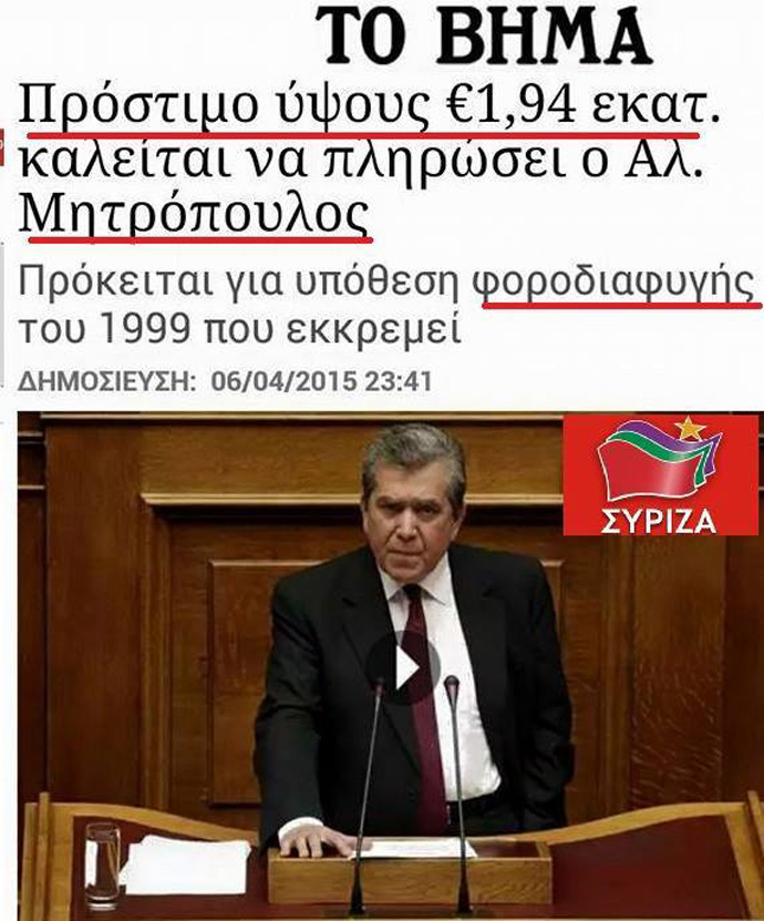 Ὅλοι ...«πολεμοῦν» τὴν διαφθορά!!!1