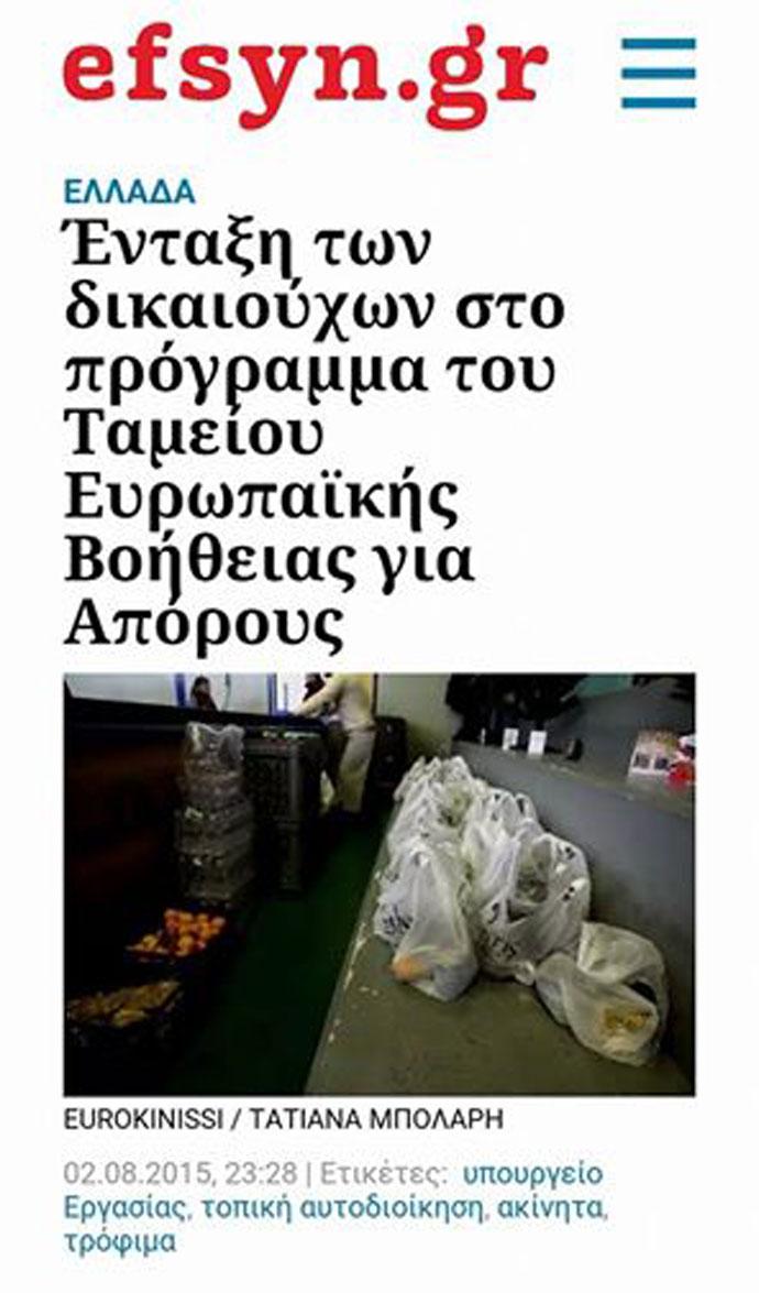 Κομμένες ΟΛΕΣ οἱ κρατικὲς παροχές!!!2