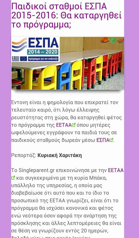 Κομμένες ΟΛΕΣ οἱ κρατικὲς παροχές!!!3
