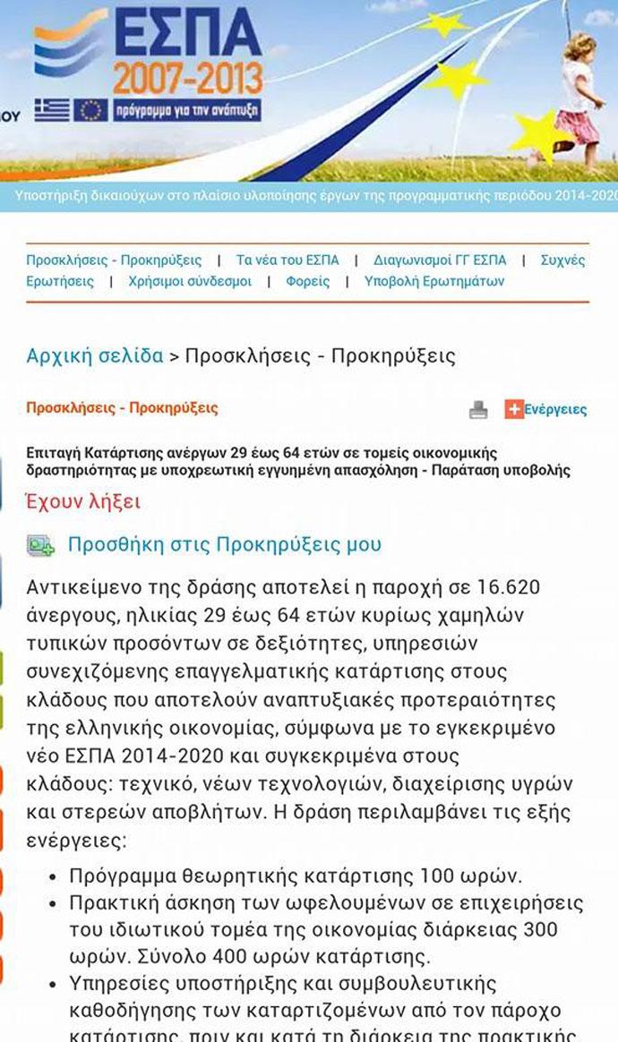 Κομμένες ΟΛΕΣ οἱ κρατικὲς παροχές!!!5