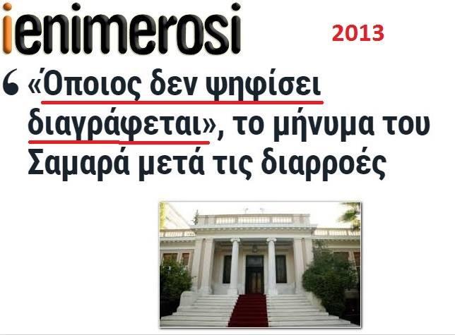 Μαθήματα ἰσχυρῆς ...«δημοκρατίας»!!!3