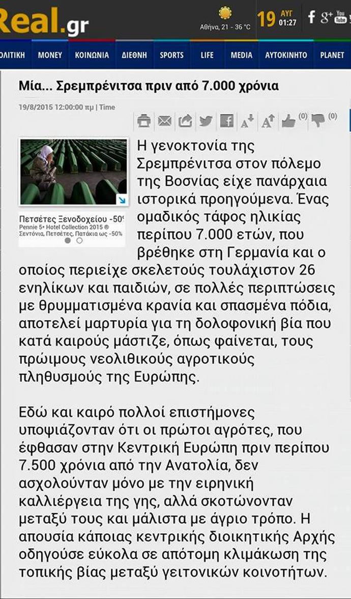Μὲ κάθε ...«ἀφορμή» εὐκαιρία γιὰ προπαγάνδα!!!3