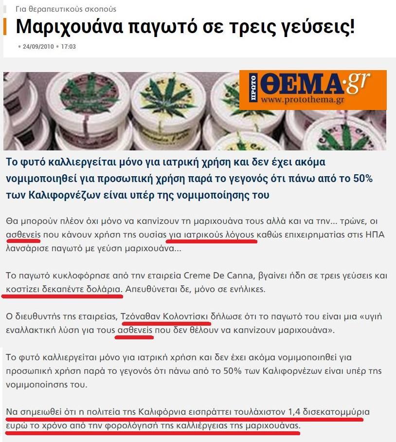 Νόμιμα ναρκωτικὰ γιὰ ...ἐρευνητικοὺς σκοπούς ποὺ ...«θεραπεύουν»!!!1