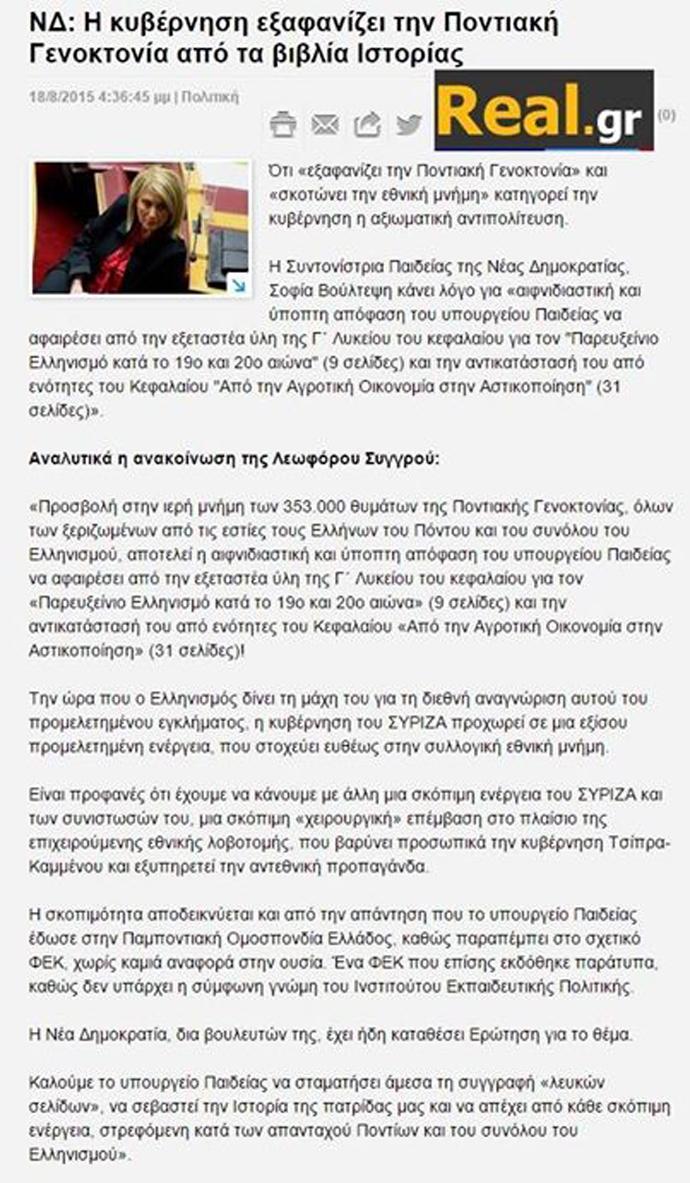 Οἱ κυβερνήσεις ἀλλάζουν ἀλλὰ ἡ ἀτζέντα παραμένει...