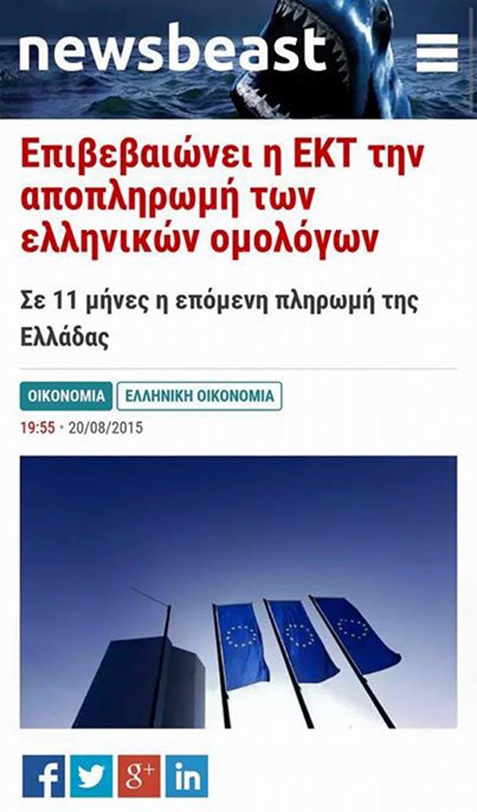 Προηγοῦνται στὶς πληρωμές οἱ τοκογλύφοι!!!