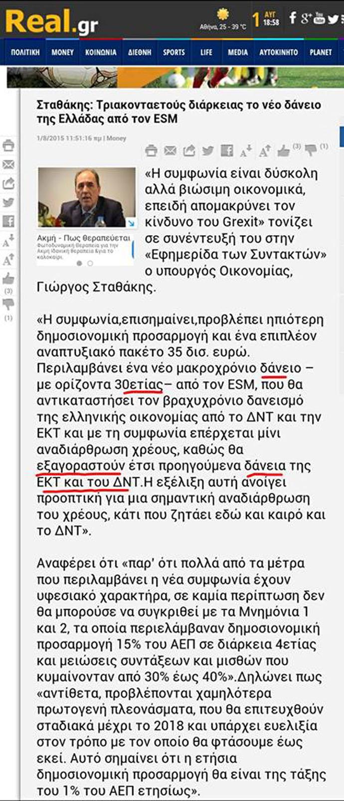 Πρὼτα ἐξοφλεῖται τὸ ΔΝΤ καὶ ἡ ΕΚΤ!!!1