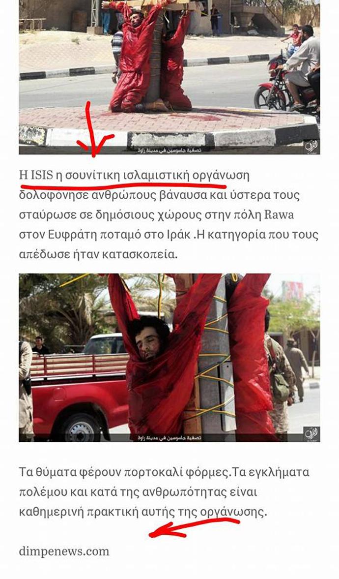 Στὴν πραγματικότητα οἱ Σουννῖτες σφαγιάζονται ἀπὸ τὴν ISIS!!!2