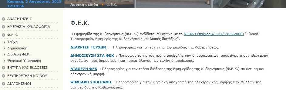 Τὰ ΦΕΚ...2