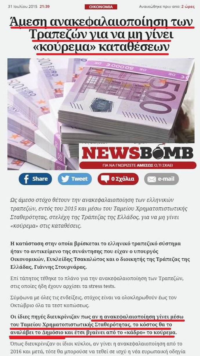 Τὸ κόστος διασώσεως τῶν τραπεζῶν θὰ πληρώσουν καὶ πάλι οἱ ...πολῖτες!!!